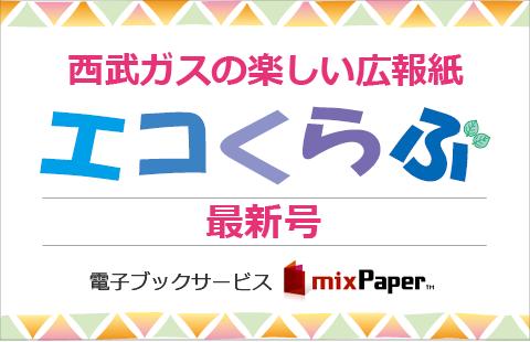 エコくらぶ最新号mixPaper