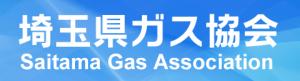 埼玉県ガス協会