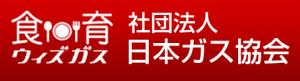 食育ウィズガス 日本ガス協会