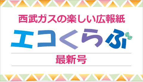 エコくらぶ最新号