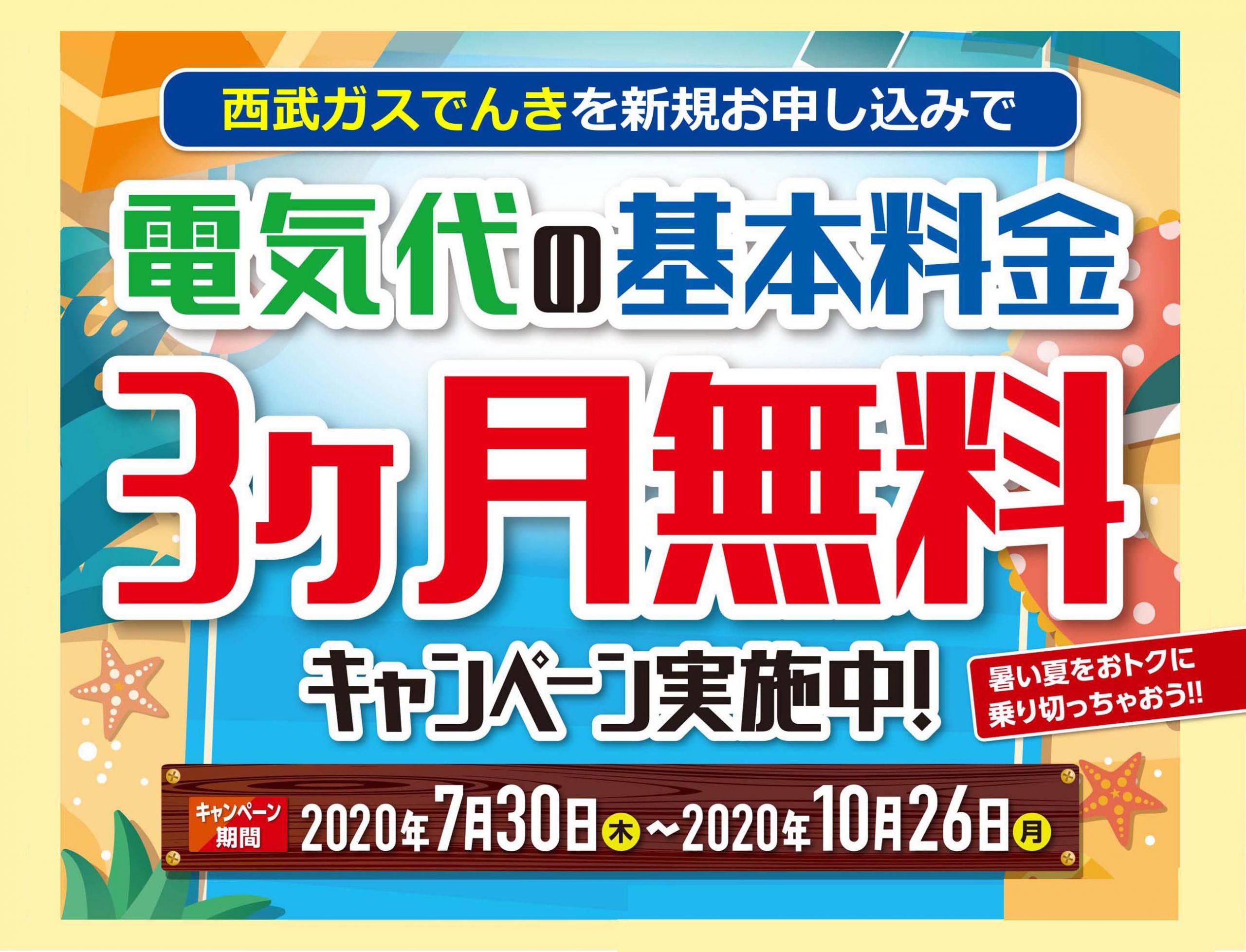 西武ガス電気2020夏キャンペーン